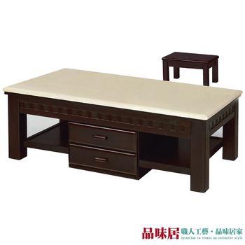 【品味居】德瑞 胡桃木紋4.3尺雲紋石面大茶几(附贈收納椅凳X1)