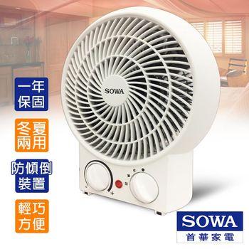 首華SOWA 即熱式溫控兩用電暖器 SFH-KY1201