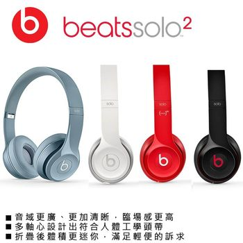【Beats】Solo 2 耳罩式耳機