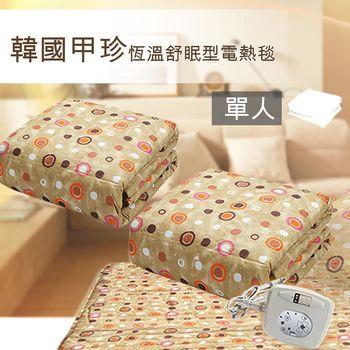 【韓國首選】恆溫舒眠型電熱毯單人NHB-300P/KR3800-T/KH-600