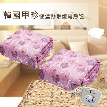 【韓國首選】恆溫舒眠型電熱毯雙人NHB-300P/KR3800-T/KH-600