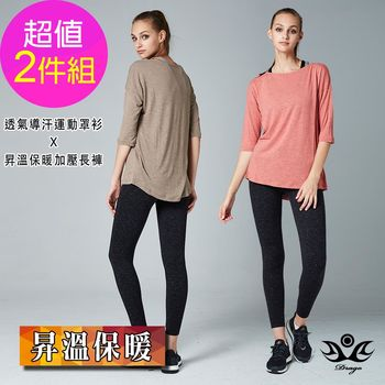超值1+1 【Drago】刷絨昇溫保暖機能瑜珈運動緞染加壓褲+透氣導多功能運動瑜珈外搭罩衫/上衣 (M-XL)