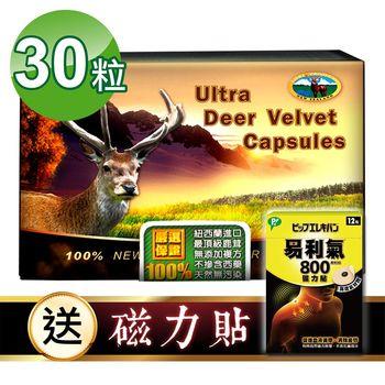 【瓦特爾】紐西蘭鹿茸30粒 (贈:易利氣磁力貼800高斯*1盒)