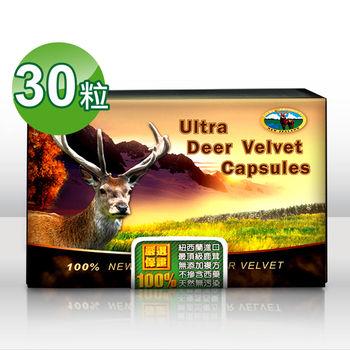 【瓦特爾】紐西蘭頂級鹿茸30粒