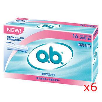 【買一送一】o.b. 歐碧 衛生棉條迷你型16條(6入)