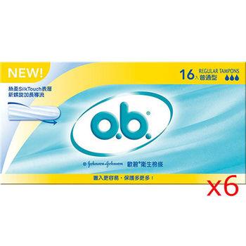 【買一送一】o.b. 歐碧 衛生棉條普通型16條(6入)