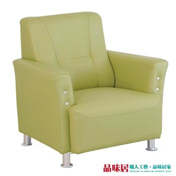 【品味居】馬卡 時尚綠皮革單人座沙發