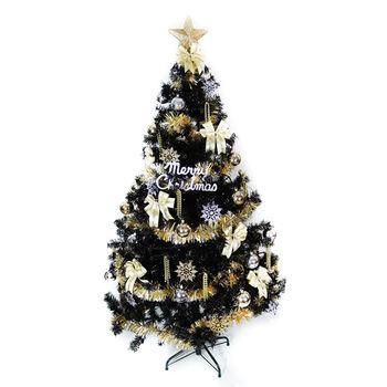 台灣製造8呎/8尺(240cm)時尚豪華版黑色聖誕樹(+金銀色系配件組)(不含燈)