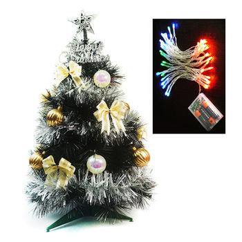 台灣製2尺(60cm)特級黑色松針葉聖誕樹 (金銀系配件)+50燈LED電池燈(四彩光)