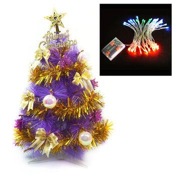 台灣製2尺(60cm)特級紫色松針葉聖誕樹 (金色系配件)+50燈LED電池燈(四彩光)