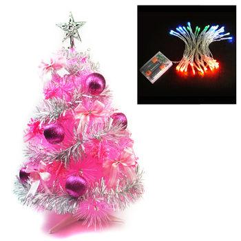 台灣製2尺(60cm)特級粉紅色松針葉聖誕樹 (銀紫色系配件)+50燈LED電池燈(四彩光)