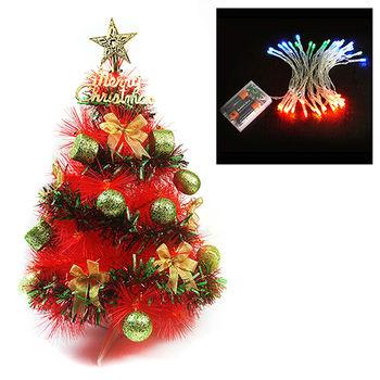台灣製2尺(61cm)特級紅色松針葉聖誕樹  (紅綠金配件)+50燈LED電池燈(四彩光)