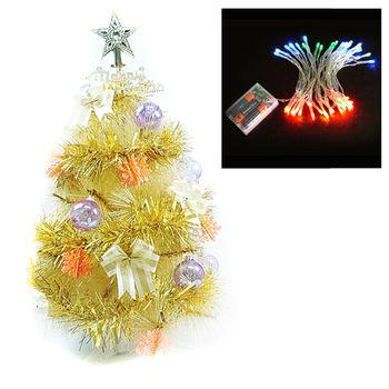 台灣製2尺(60cm)特級金色松針葉聖誕樹 (彩金色配件)+50燈LED電池燈(四彩光)