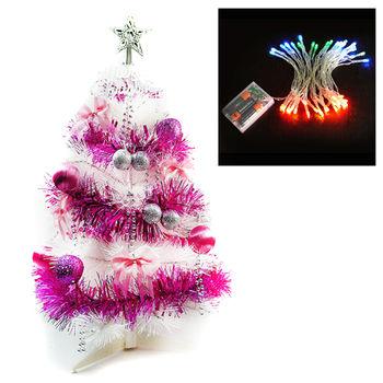 台灣製2尺(60cm)特級白色松針葉聖誕樹 (粉紫色系配件)+50燈LED電池燈(四彩光)