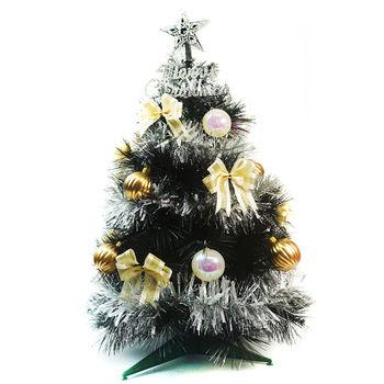 台灣製2尺(60cm)特級黑色松針葉聖誕樹 (金銀系配件)(不含燈)