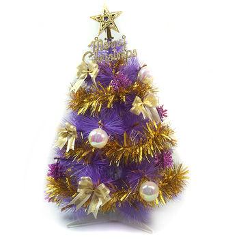台灣製2尺(60cm)特級紫色松針葉聖誕樹 (金色系配件)(不含燈)