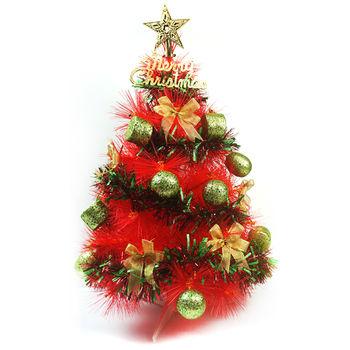 台灣製2尺(60cm)特級紅色松針葉聖誕樹  (紅綠金配件)(不含燈)