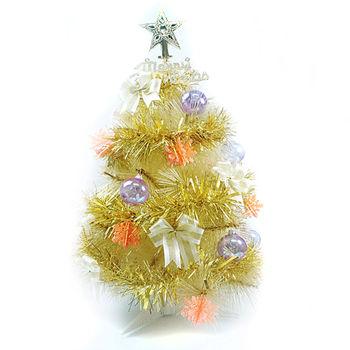 台灣製2尺(60cm)特級金色松針葉聖誕樹 (彩金色配件)(不含燈)