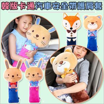 兒童汽車安全護肩帶抱枕玩偶