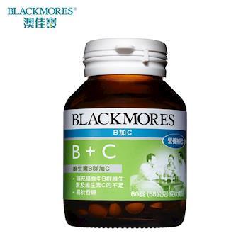 澳佳寶Blackmores B+C