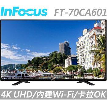 送好禮+安裝《InFocus鴻海》70吋4K智慧連網液晶 FT-70CA601