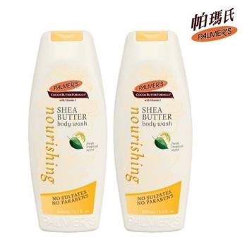 帕瑪氏抗老滋養沐浴乳2瓶組(非洲「青春之樹」珍貴果實--乳木果油)