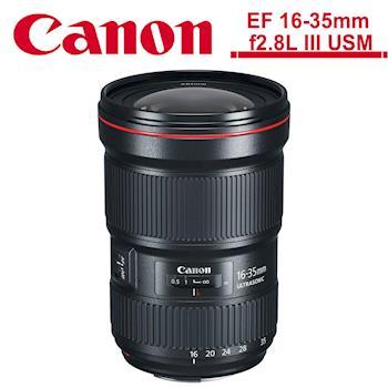 【防潮箱組】Canon EF 16-35mm f/2.8L III USM 廣角變焦鏡頭(公司貨)