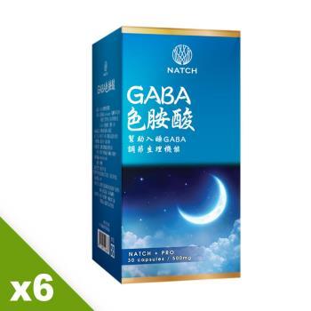 加一元多一件【Natch Pro】GABA色胺酸6盒組(30顆/盒)
