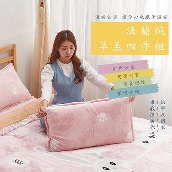 【伊柔寢飾】法蘭絨羊羔雙人特大四件組-淘氣夢(粉)