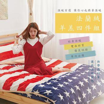 【伊柔寢飾】法蘭絨羊羔雙人特大四件組-國旗風