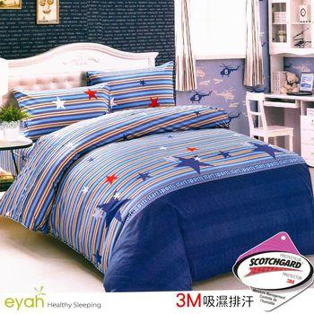 【eyah宜雅】台灣製3M專利!吸濕排汗百貨級超細柔絲絨-雙人床包枕套3件組-(星星點燈)