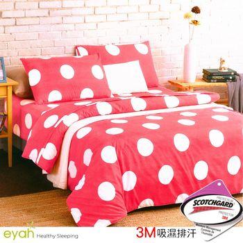 【eyah宜雅】台灣製3M專利!吸濕排汗百貨級超細柔絲絨-單人床包枕套2件組-(純愛)