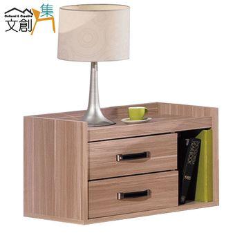 【文創集】莎蘿 北歐風2尺二抽床頭櫃