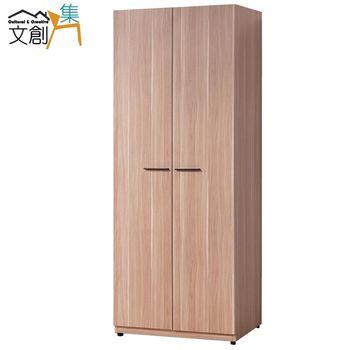 【文創集】艾奇 木紋2.5尺開門式衣櫃(單吊桿+開放層格+單抽屜)