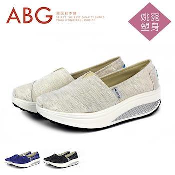 【ABG】緞彩增高休閒鞋-白色 (9001)