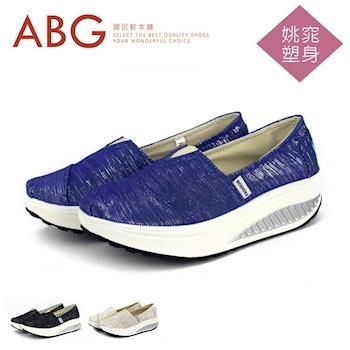 【ABG】緞彩增高休閒鞋-寶藍色 (9001)