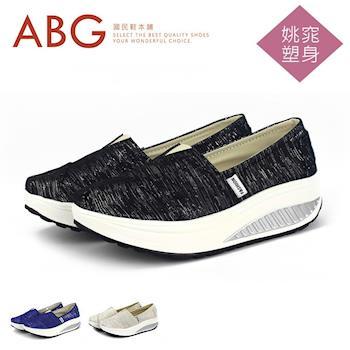 【ABG】緞彩增高休閒鞋-黑色 (9001)