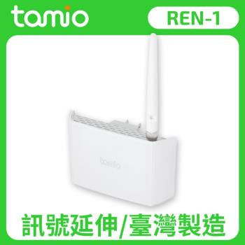 TAMIO REN-1 插頭式大功率WiFi強波器 600mW (N300)
