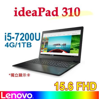 Lenovo 聯想 ideaPad 310 80TV00RETW 15.6吋 FHD i5-7200U 2G獨顯 1TB DVD Win10 多媒體效能筆電