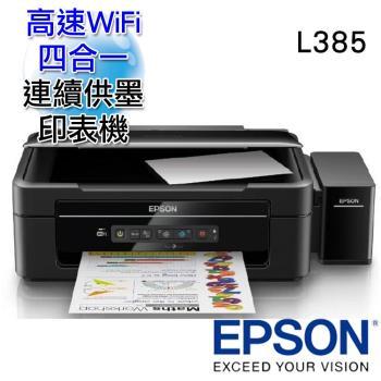 EPSON L385 高速 wifi四合一原廠連續供墨印表機 功能:列印/影印/掃描/無線