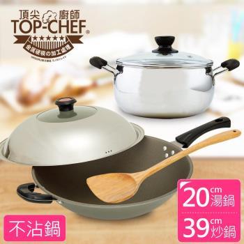 【頂尖廚師 Top Chef】鈦合金頂級中華39公分不沾炒鍋《搭》 #304不鏽鋼湯鍋