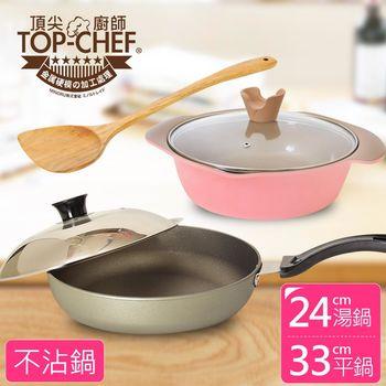 【頂尖廚師 Top Chef】鈦合金頂級中華33公分不沾平底鍋《搭》 玫瑰鑄造不沾萬用鍋 24公分