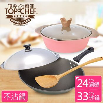 【頂尖廚師 Top Chef】鈦合金頂級中華33公分不沾炒鍋《搭》 玫瑰鑄造不沾萬用鍋 24公分