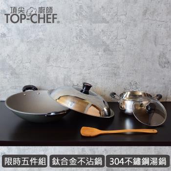 【頂尖廚師 Top Chef】鈦合金頂級中華42公分不沾炒鍋-雙耳《搭》 #304不鏽鋼湯鍋