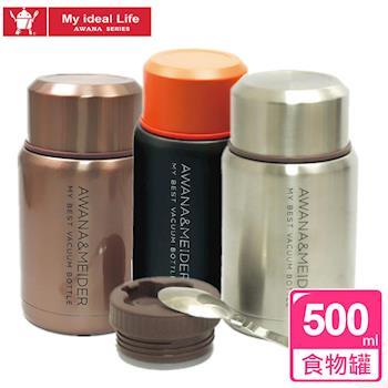 【AWANA】304不鏽鋼真空燜燒食物罐(500ml)ML-500B