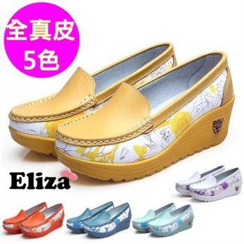 【Eliza】手工真牛皮彩色花卉 厚底增高健走鞋(5色)