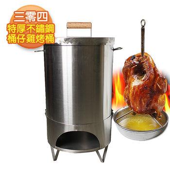 【三零四嚴選】304特厚不鏽鋼桶仔雞烤桶(22公升/內容量)