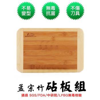 【YCZM 】 孟宗竹 無毒抗菌 砧板(大)