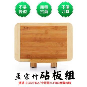 【YCZM 】 孟宗竹 無毒抗菌 砧板2件組(小+腳架)