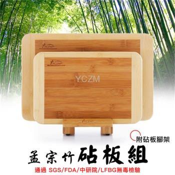 【YCZM 】 孟宗竹 無毒抗菌 砧板3件組(大+中+腳架)